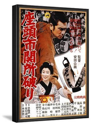 Japanese Movie Poster: Zatoichi Breaking the Gate