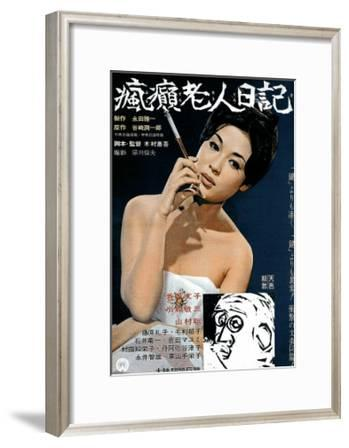 Japanese Movie Poster: A Hippy Diary