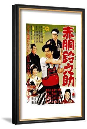 Japanese Movie Poster: Young Shinsengumi