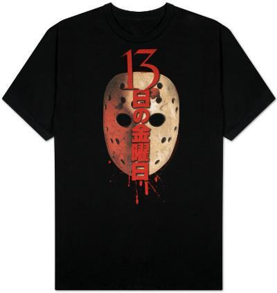 Friday the 13th - Japanese
