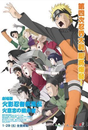 Gekijo-ban Naruto shippuden - Taiwanese Style