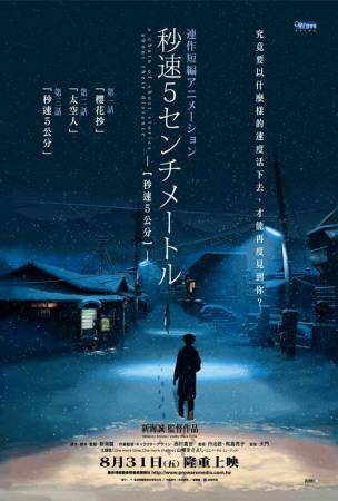 5 Centimeters per Second - Taiwanese Style