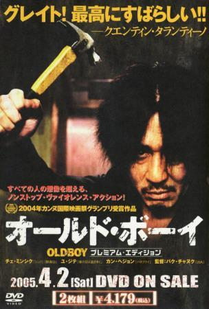 Oldboy - Japanese Style