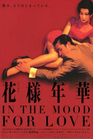 Image result for in the mood for love movie