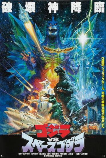 Godzilla vs  Space Godzilla - Japanese Style