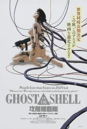 Ghost in the Shell - Japanese Style