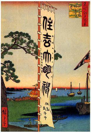Utagawa Hiroshige Sumiyoshi Festival River