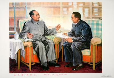 Chinese # 32 - Mao In Charge