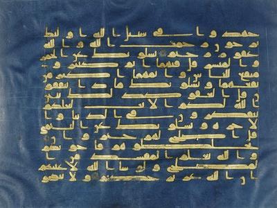 Qur'an Leaf Kairouan, 10th Century