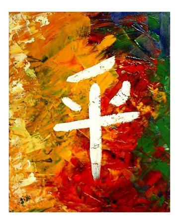 Chinese Symbol 13