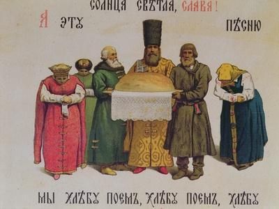 Blessing the Bread and Salt, Late 19th Century