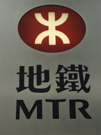 Mtr Sign, Hong Kong's Mass Transit Railway System, Hong Kong, China