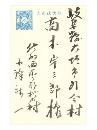 Japanese Calligraphy and Stamp