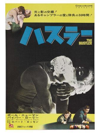 The Hustler, Japanese Movie Poster, 1961
