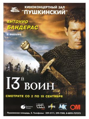 The 13th Warrior, Russian Movie Poster, 1998