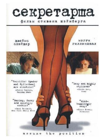 Secretary, Russian Movie Poster, 2002