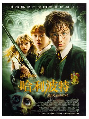 Harry Potter and the Chamber of Secrets, Taiwanese Movie Poster, 2002