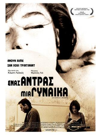 A Man and a Woman, Greek Movie Poster, 1966