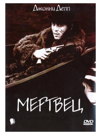 Dead Man, Russian Movie Poster, 1996