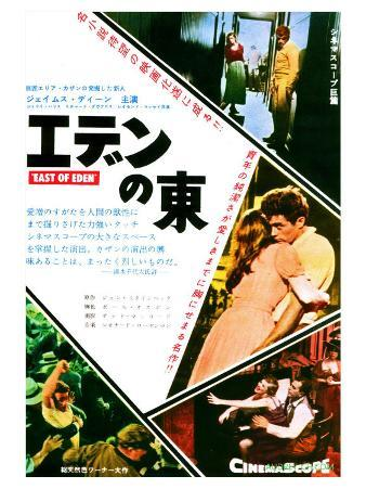 East of Eden, Japanese Movie Poster, 1955
