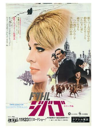 Doctor Zhivago, Japanese Movie Poster, 1965