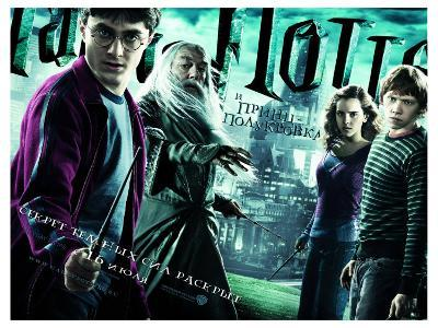 Harry Potter and the Half-Blood Prince, Russian Movie Poster, 2009