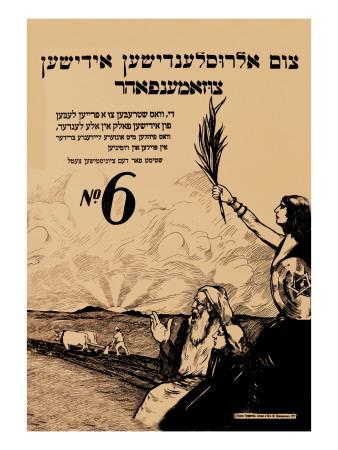 Vote for the Zionist Party No. 6