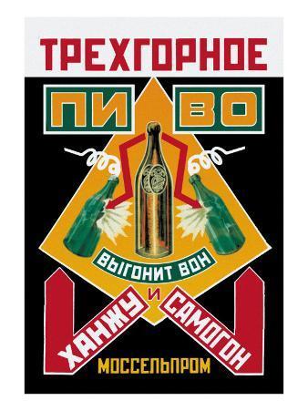 Soviet Beverage Advertisement