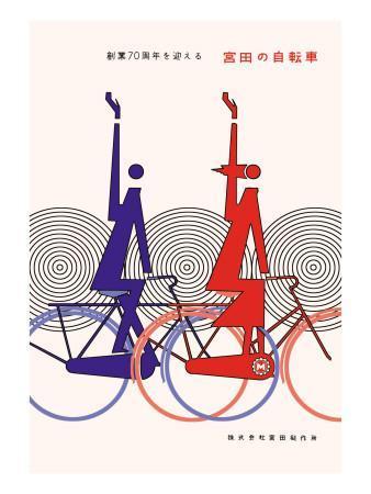 70th Anniversary of Miyata Bicycles