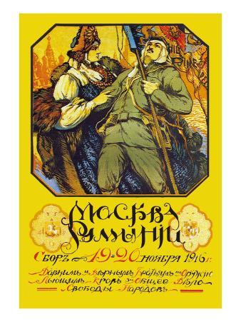 Moscow to Romania Donation on Nov. 19-20, 1916
