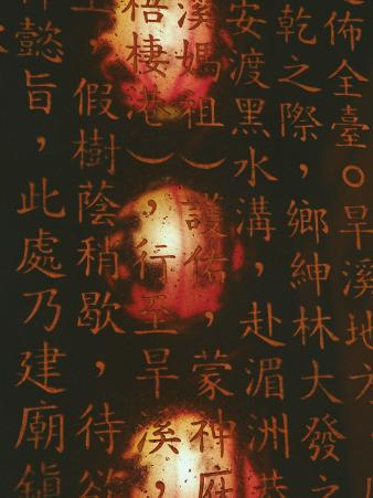 Reflection of Lanterns on Chinese Characters, Taichung, Taiwan