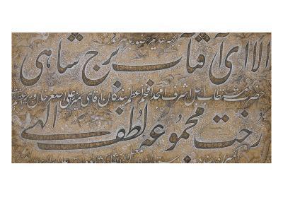Decorated Calligraphic Panel