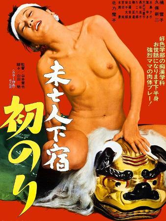 Japanese Movie Poster - The First Ride of a Landlord Widow