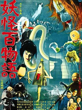 Japanese Movie Poster - Phantoms Stories