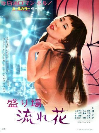 Japanese Movie Poster - A Wet Flower