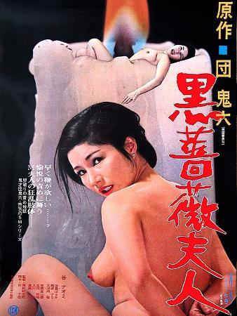 Japanese Movie Poster - The Black Rose Madam