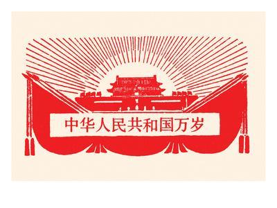 The Communist Forbidden City