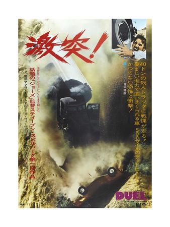 Duel, Japanese poster, Dennis Weaver, 1971