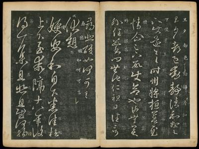 Leaves 11 and 12, from Wang Xizhi Book One, 'Calligraphy of Ancient Masters of Various Periods',…