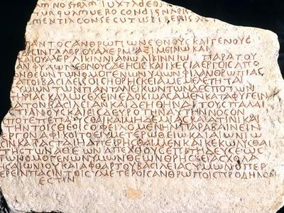 Pleading Against Christians to Emperor Maximinus on Behalf of People from Lycia and Pamphylia AD