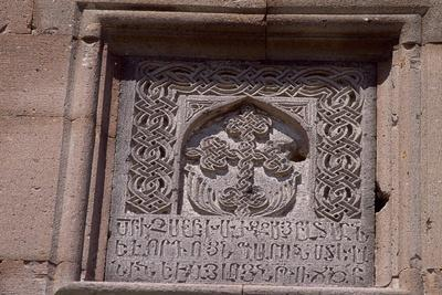 Armenia, Khor Virap Monastery, Bas-Relief