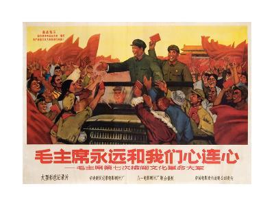 Chairman Mao Will Forever Be at One with Us in Our Heart, 1960S