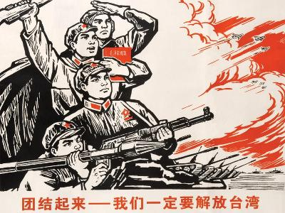 Let Us Unite - We Must Liberate Taiwan, September 1970