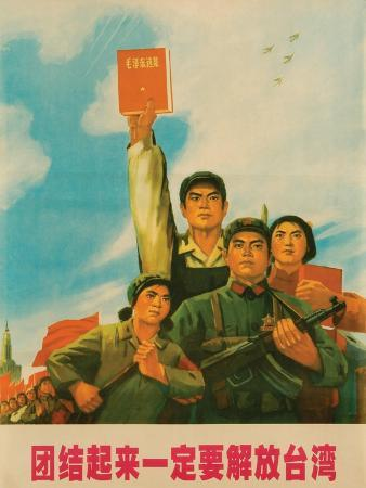 Unite as One, We are Determined to Liberate Taiwan! 1966