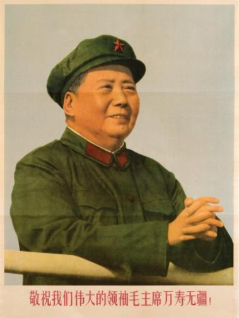 Long Live Our Great Leader Chairman Mao, September 1967