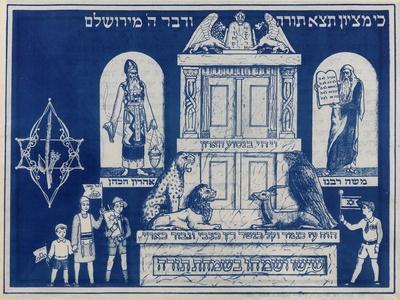 Simhat Torah Flag, 1976