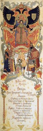 Menu of the Feast Meal to Celebrate of the 300th Anniversary of the Romanov Dynasty, 1913