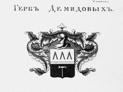 The Coat of Arms of the Demidov House