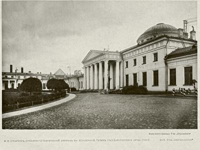 Tauride Palace in Saint Petersburg, 1910S