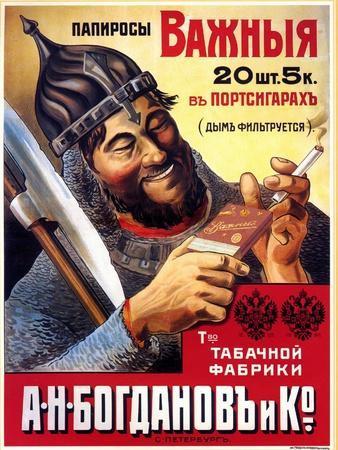 Vazhniya Important Filtered Cigarettes from Bogdanov of St. Petersburg